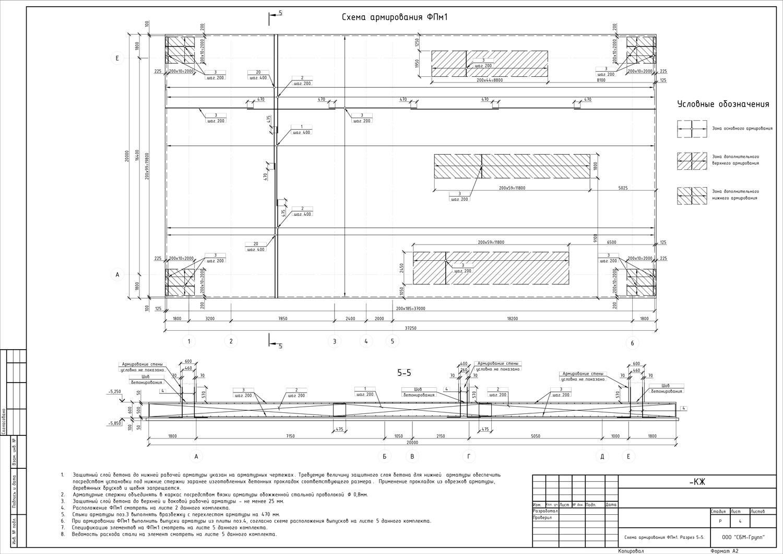 Схема конструктивного решения
